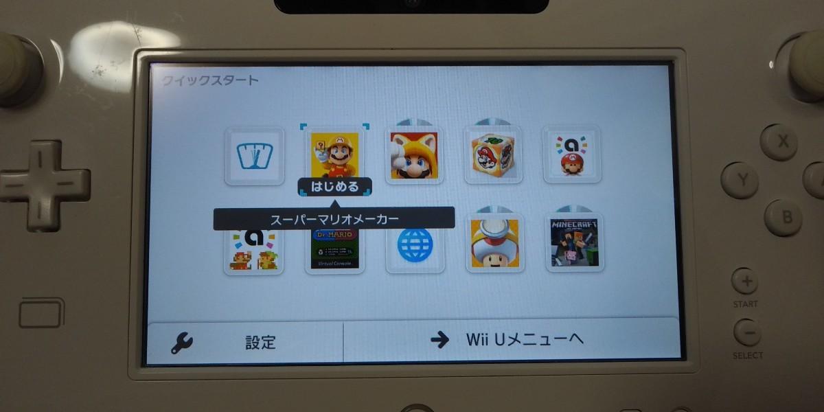 Wii Uゲームパッド ジャンク  白