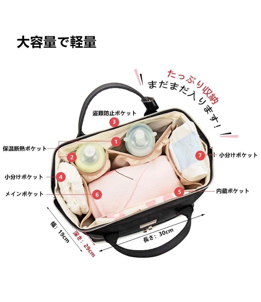 マザーズバッグ ランチバッグ【USB充電ポート&保温ポケット付き】大容量