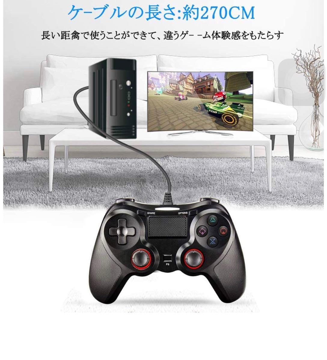 PS4コントローラー 有線 PC USB 有線ゲームパッド 人体工学 2重振動