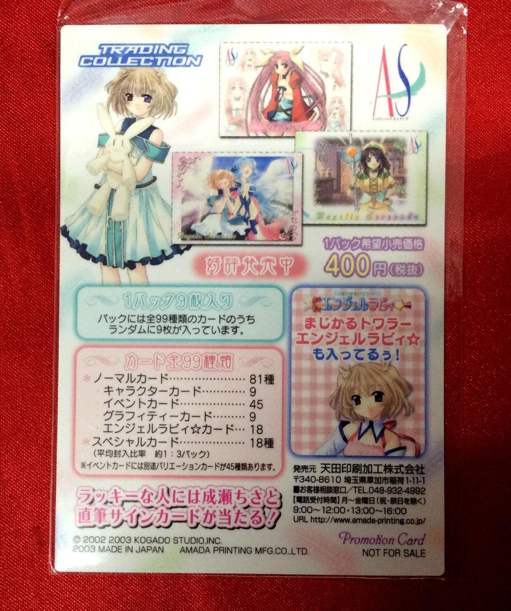 AS~エンジェリックセレナーデ トレーディングカード プロモーションカード 非売品 当時モノ 希少 A3051_画像2