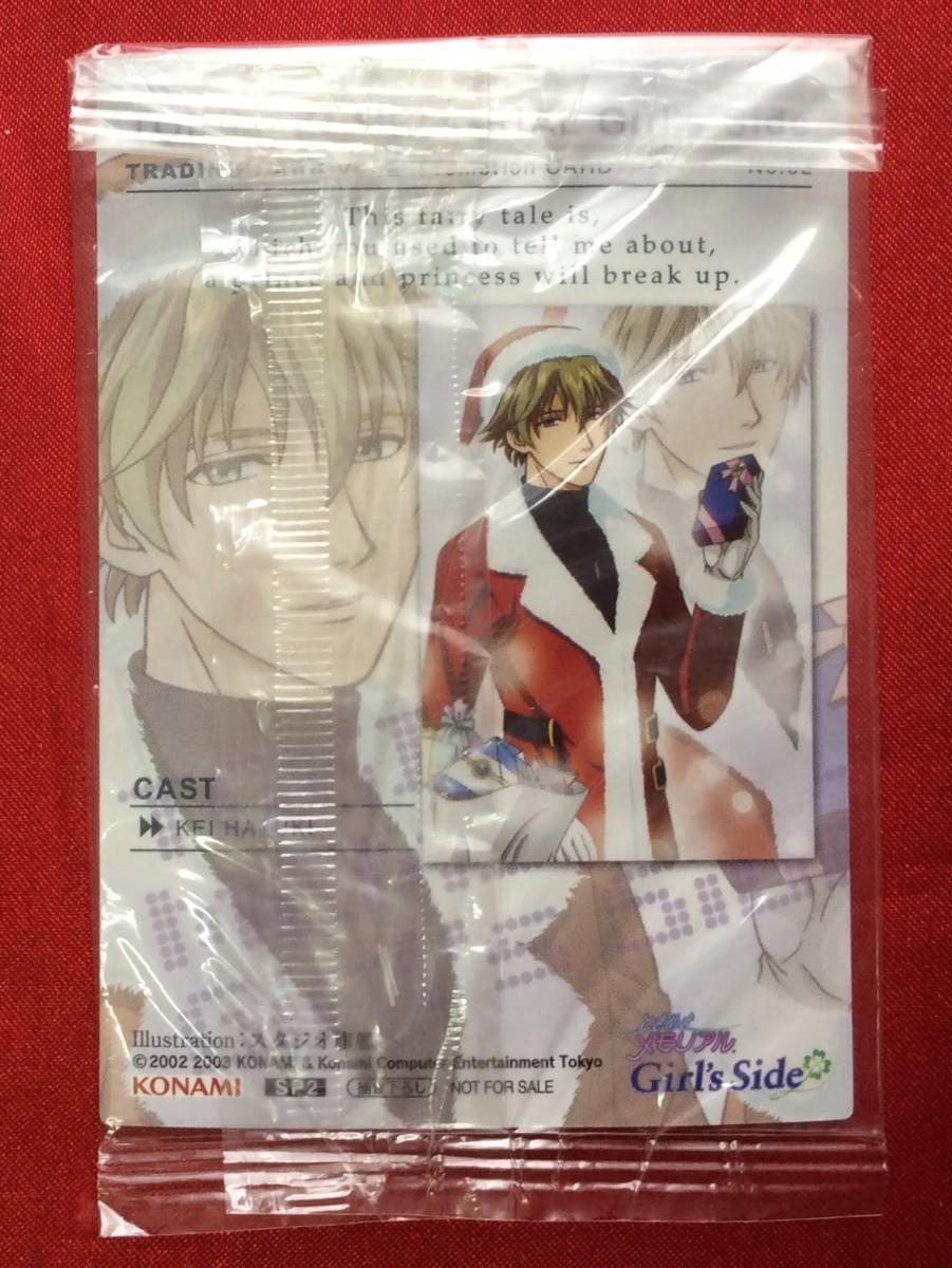 ときめきメモリアル Girl's Side 非売品 トレーディングカード SP2 未開封品 当時モノ 希少 A3642_画像2