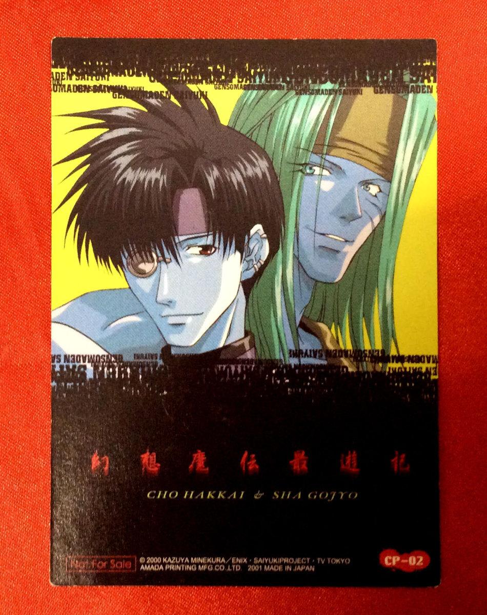 幻想魔伝最遊記 トレーディングカード CP-02 非売品 当時モノ 希少 A3047_画像2
