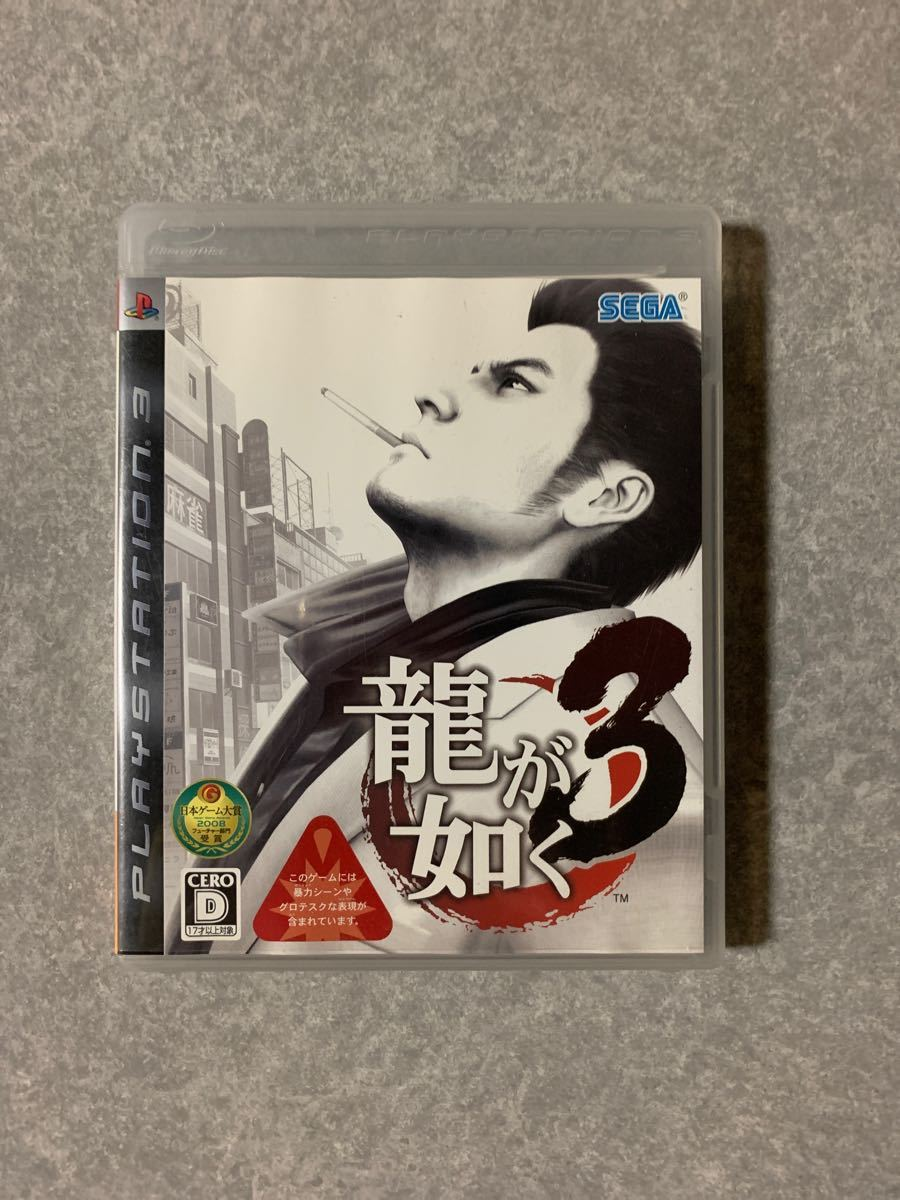 PS3 龍が如く3