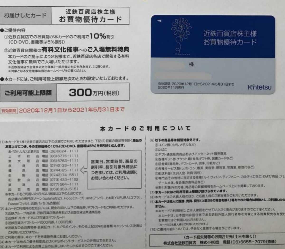 送料63円~ 未使用 限度額300万円 近鉄百貨店 株主優待カード 1枚 男性名義_画像1