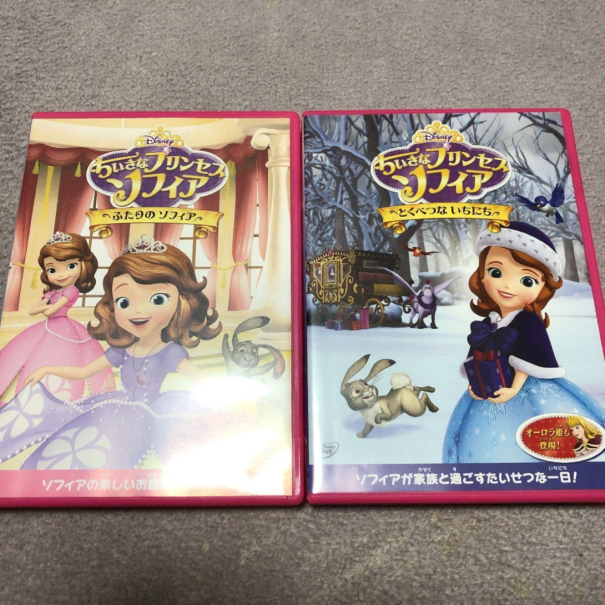 プリンセスソフィア DVD 2枚セット ディズニーDVD