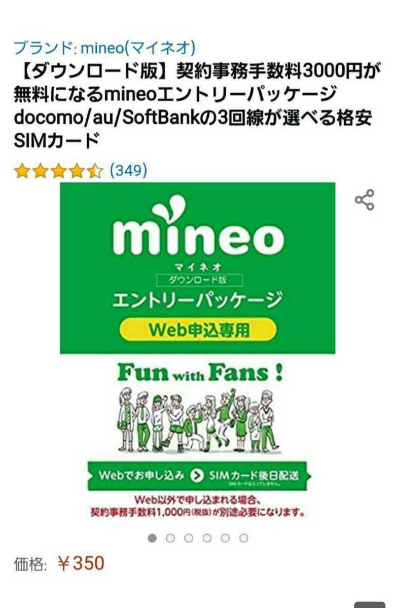 匿名!mineo マイネオ エントリーコード パッケージ [ MNPやシングルでも利用OK ]・_画像1