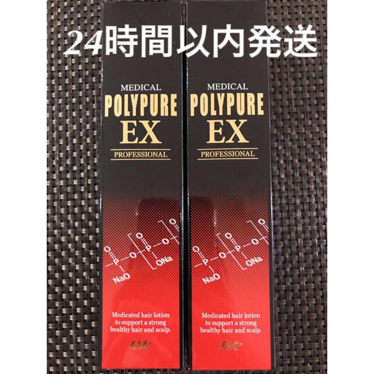 新品未開封 シーエスシー 薬用ポリピュアEX 120ml 2本セット