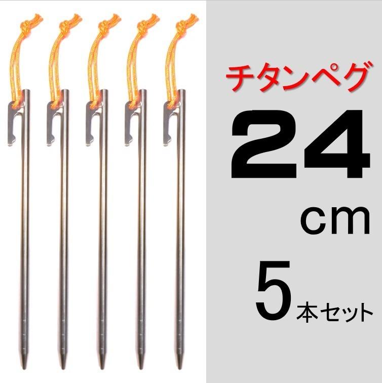【送料無料】チタンペグ 24cm 5本セット
