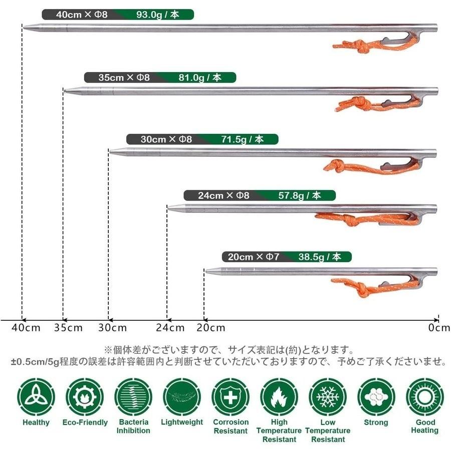 【送料無料】チタンペグ 24cm 8本セット