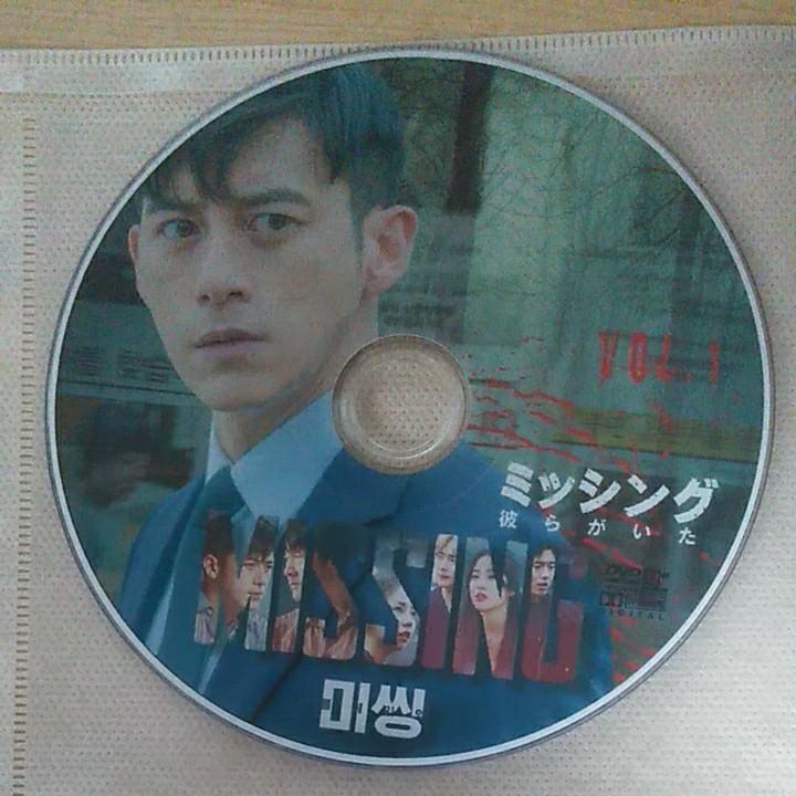 ミッシング 彼らがいた  韓国ドラマ DVD