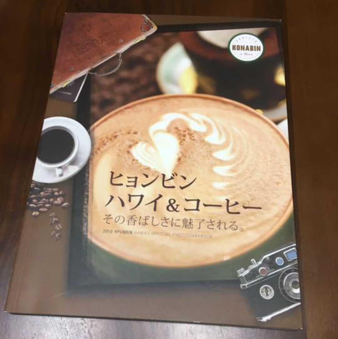 ヒョンビン ハワイ&コーヒー DVD付き
