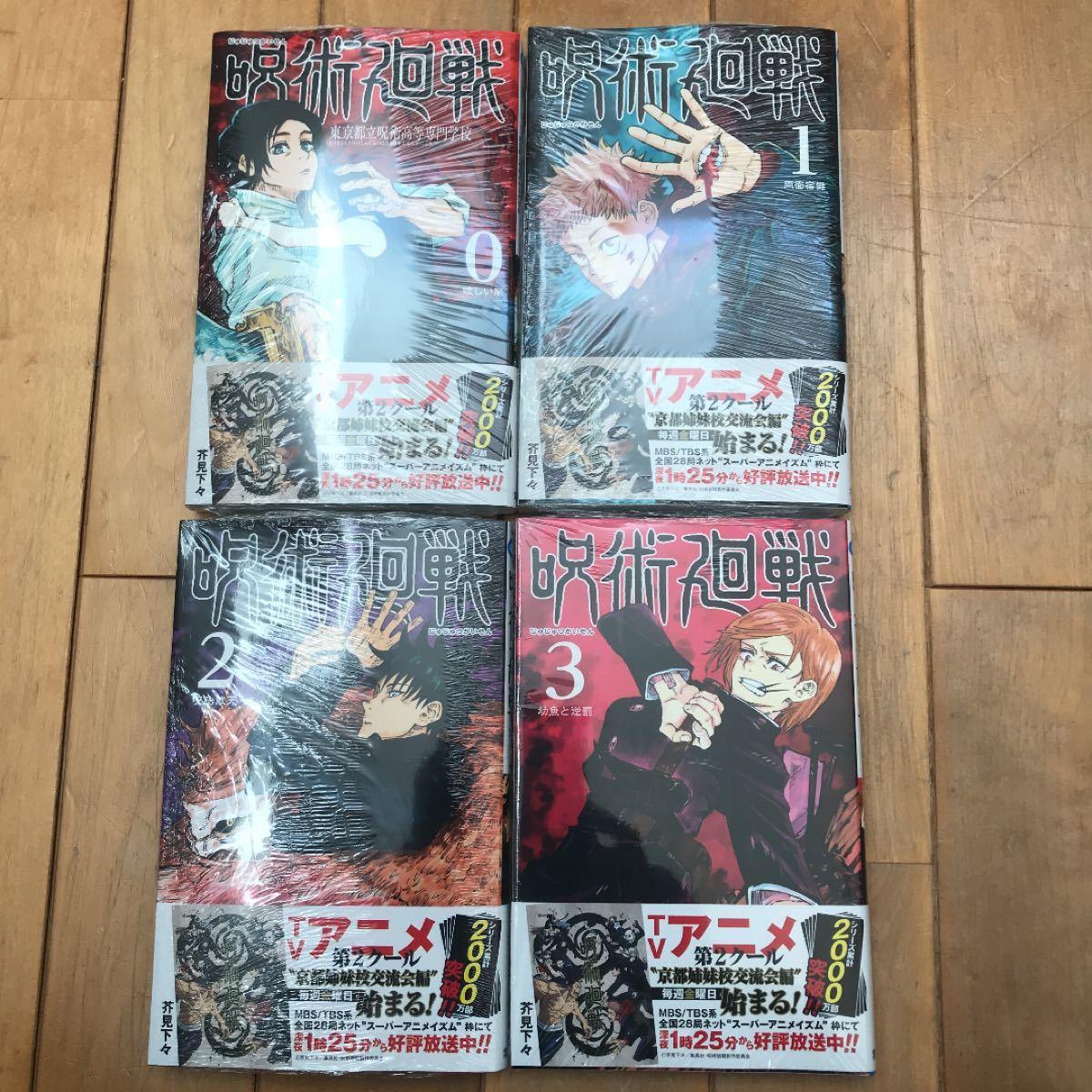 呪術廻戦 0巻〜3巻セット 4冊セット 新品未開封 全巻シュリンク付き