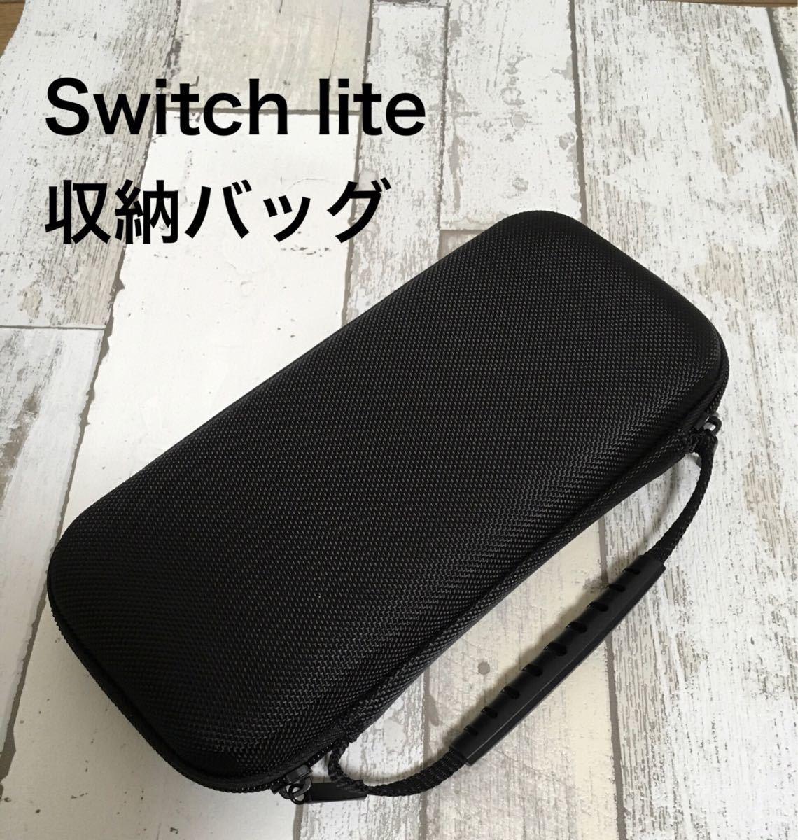 Switch lite スイッチライト ケース 収納バッグ