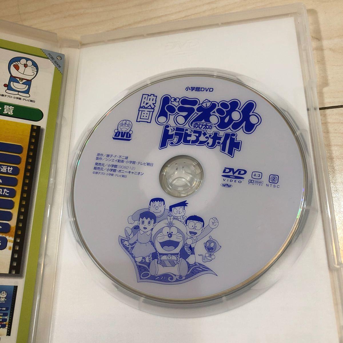 【送料無料】アニメ / 映画ドラえもん のび太のドラビアンナイト、DVD、大山のぶ代