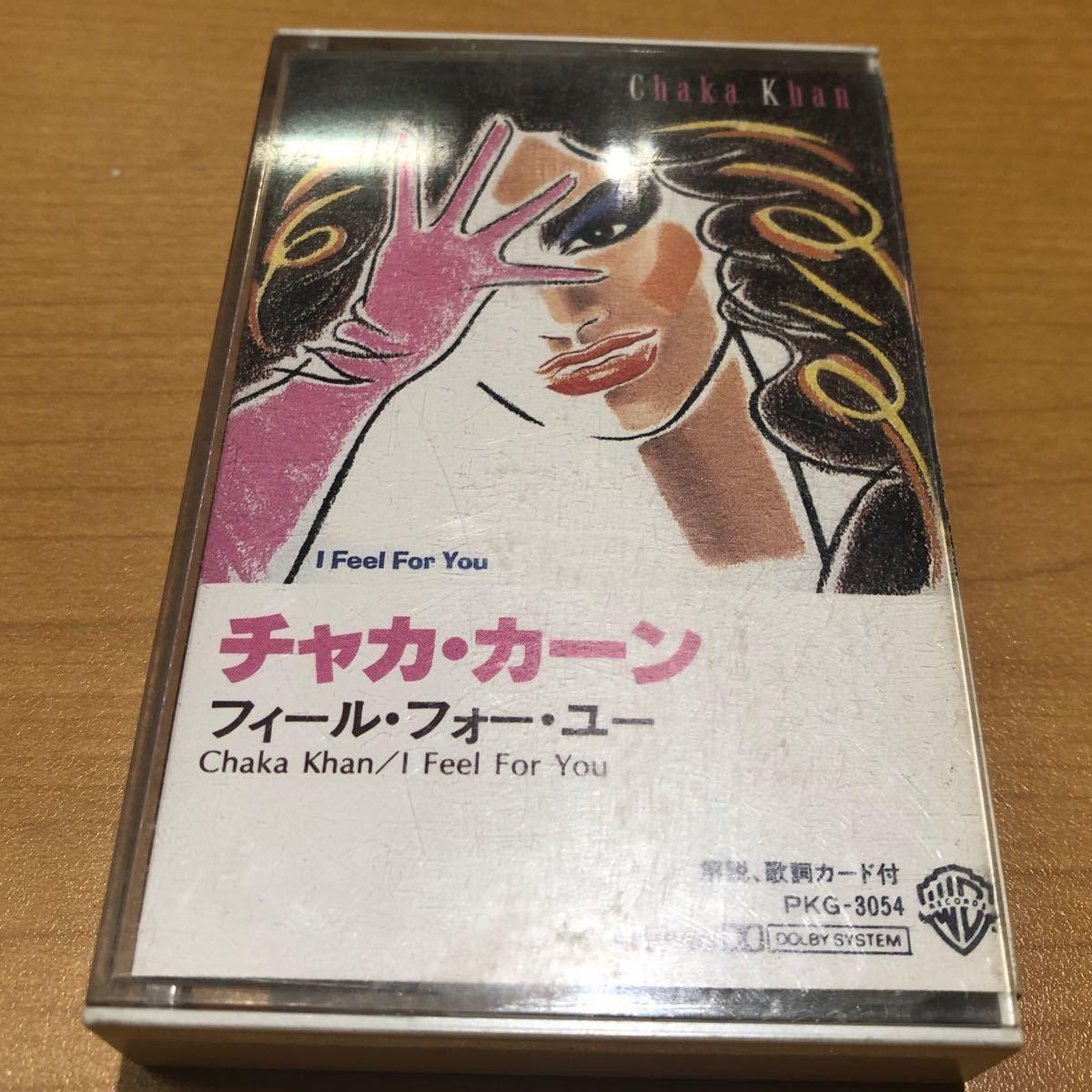 チャカ・カーン フィール・フォー・ユー カセットテープ