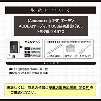 【Amazon.co.jp 限定】エーモン AODEA(オーディア) USB接続通信パネル トヨタ車用 4970_画像5