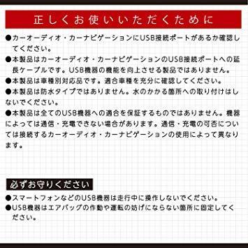 【Amazon.co.jp 限定】エーモン AODEA(オーディア) USB接続通信パネル トヨタ車用 4970_画像7