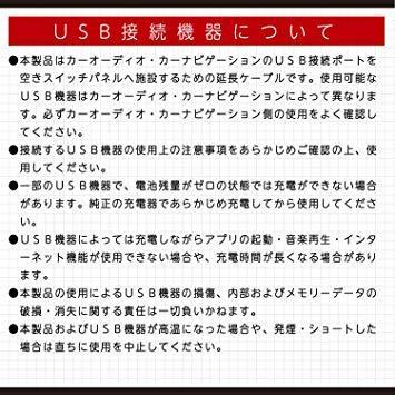 【Amazon.co.jp 限定】エーモン AODEA(オーディア) USB接続通信パネル トヨタ車用 4970_画像6