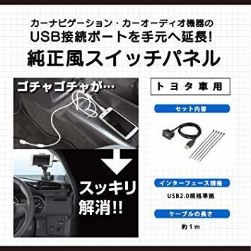 【Amazon.co.jp 限定】エーモン AODEA(オーディア) USB接続通信パネル トヨタ車用 4970_画像2