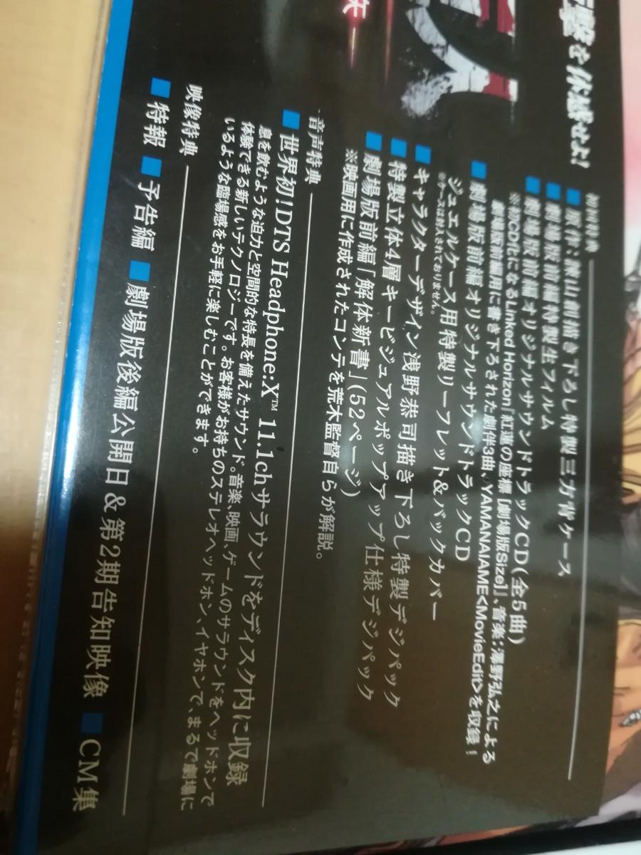 進撃の巨人 劇場版 前編【紅蓮の弓矢】 後編【自由の翼】セット 初回限定版  Blu-ray