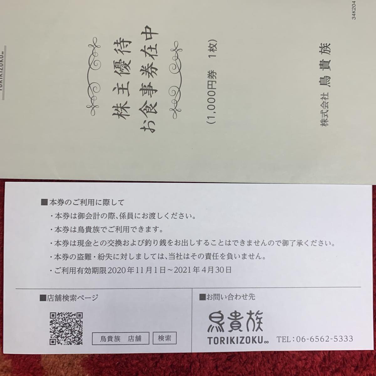 ★鳥貴族 株主優待 お食事券 1000円分 (送料84円)_画像2