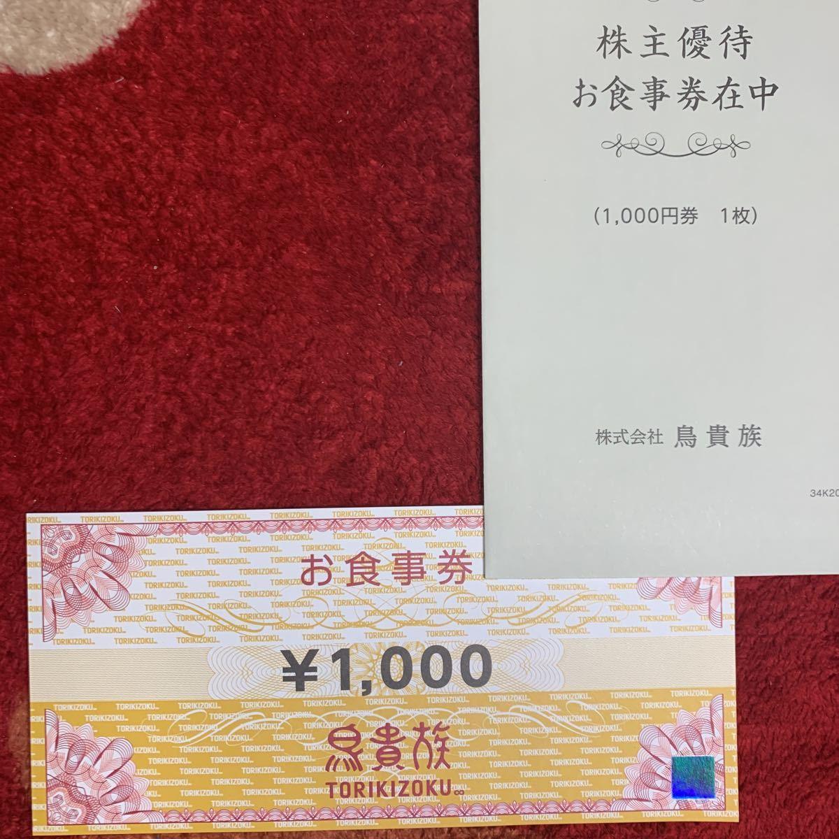 ★鳥貴族 株主優待 お食事券 1000円分 (送料84円)_画像1