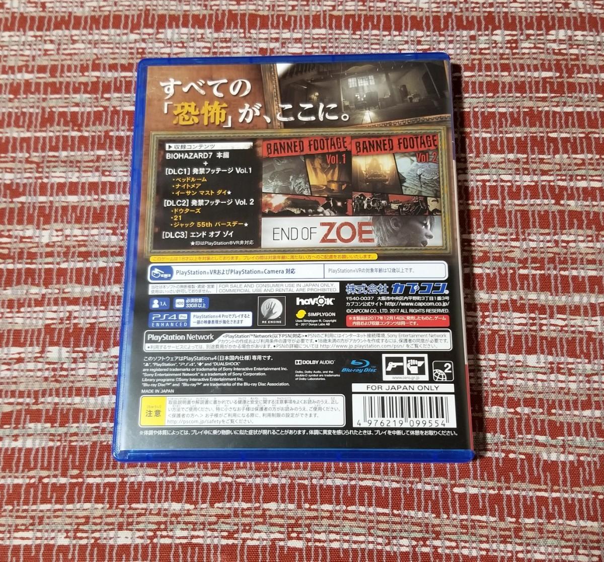 バイオハザード7レジデントイービル ゴールドエディション PS4ソフト