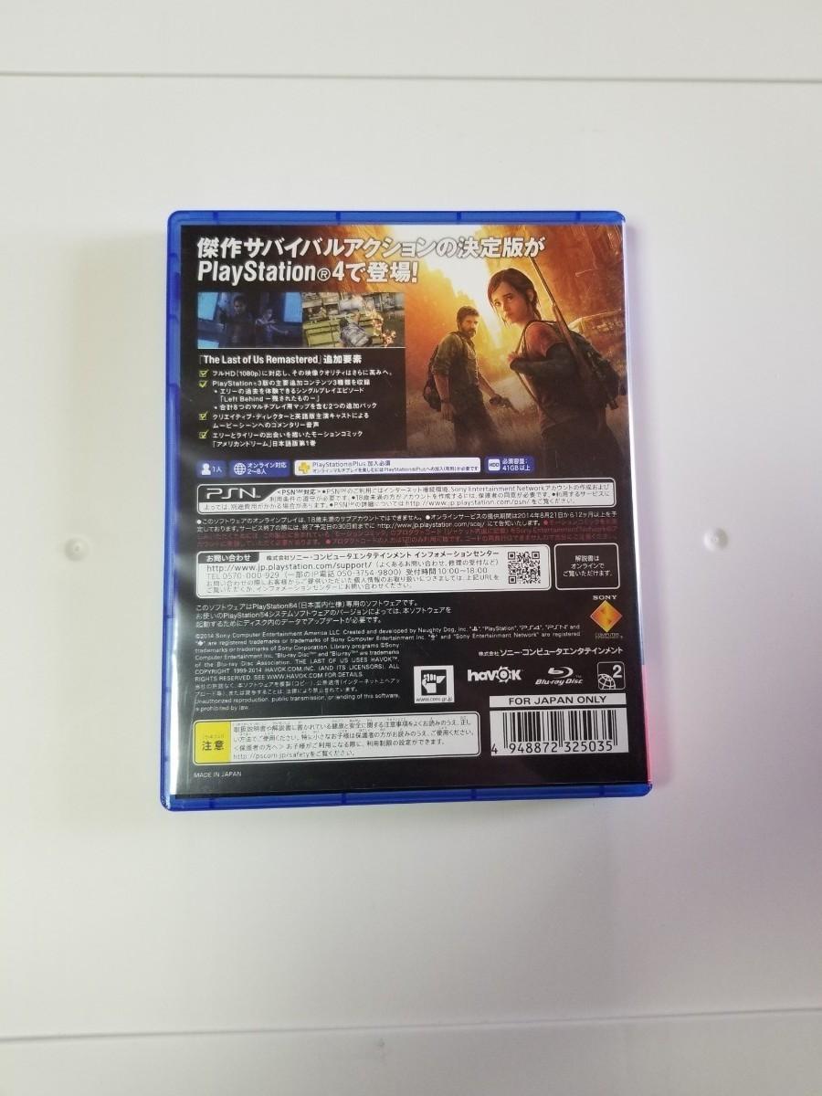 ラストオブアス  PS4ソフト