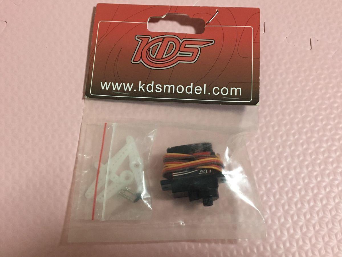 送料無料 ラジコン KDS マイクロサーボ