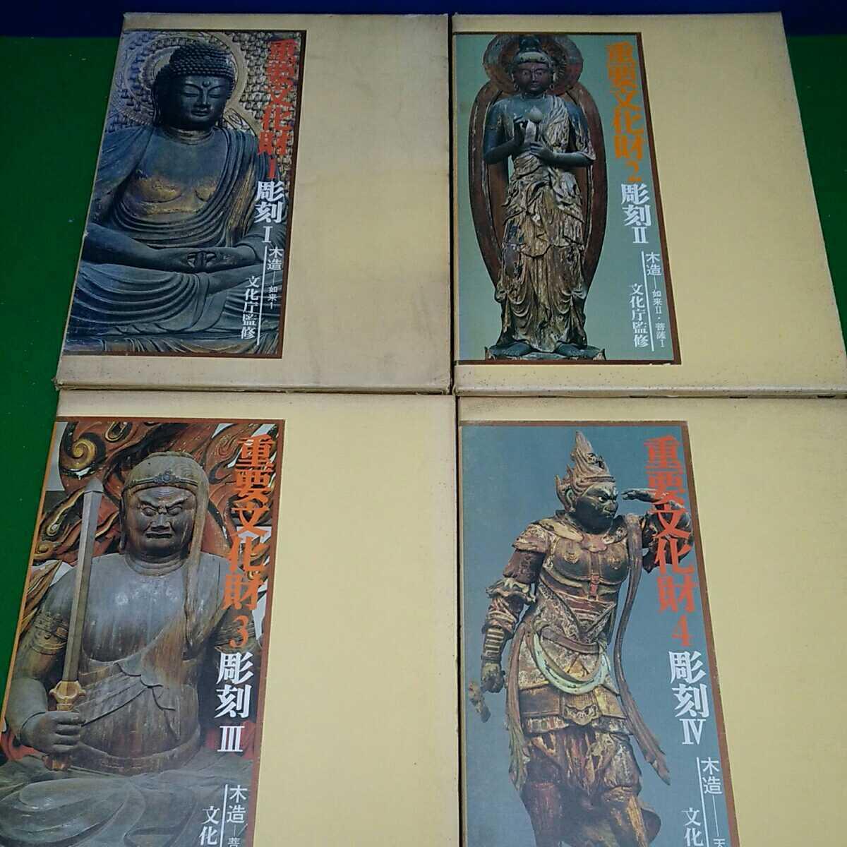 【即決】重要文化財 1~4 4巻 昭和52年11月20日発行 毎日新聞社 文化省文化庁監修