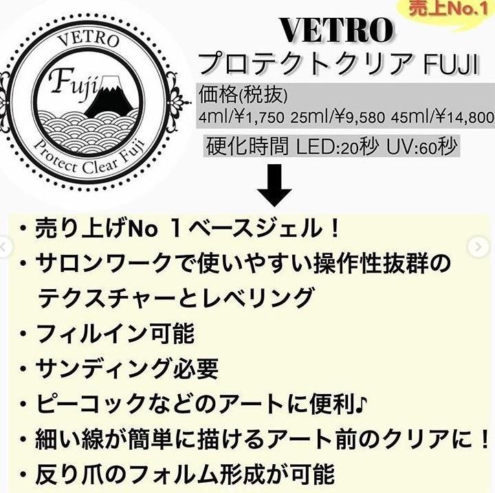 ★新品★ベトロVETROプロテクトクリアフジFUJIベースジェル25ml☆