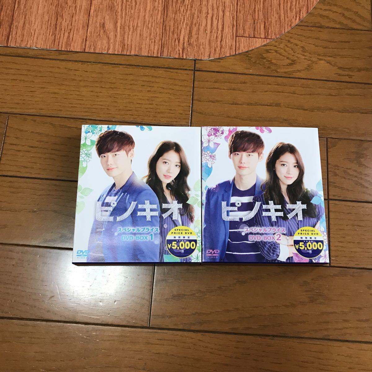 韓国ドラマ ピノキオ DVDBOXセット