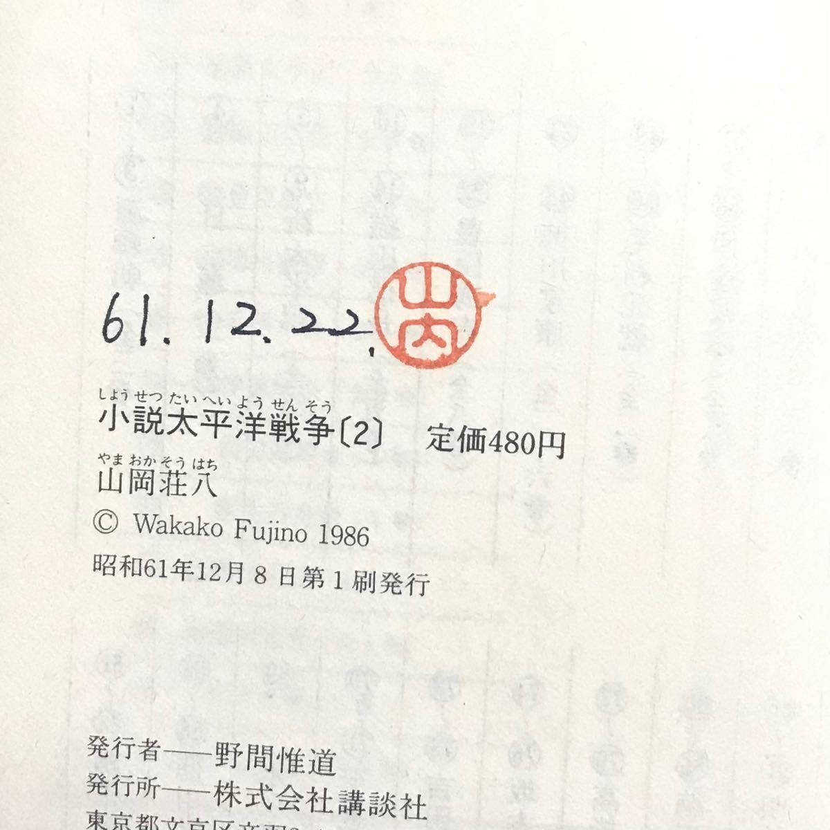 小説 太平洋戦争 山岡荘八
