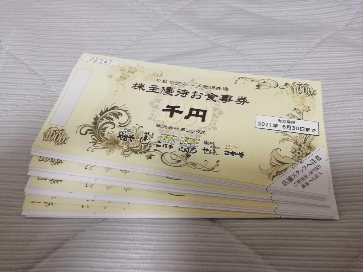 ヨシックス 株主優待券 12,000円分(1000円×12枚) 20%OFF券×40枚◆送料無料◆_画像1