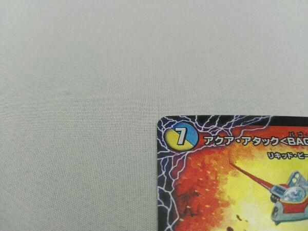 アクア・アタック<BAGOOON・パンツァー>/弩級合身!ジェット・カスケード・アタック_画像2