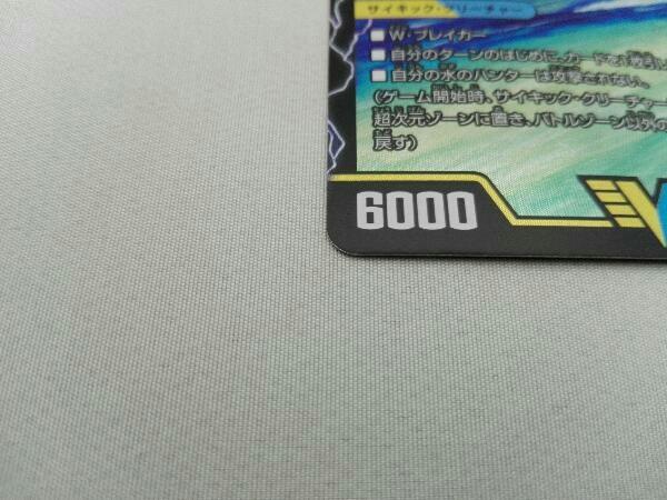 アクア・アタック<BAGOOON・パンツァー>/弩級合身!ジェット・カスケード・アタック_画像4