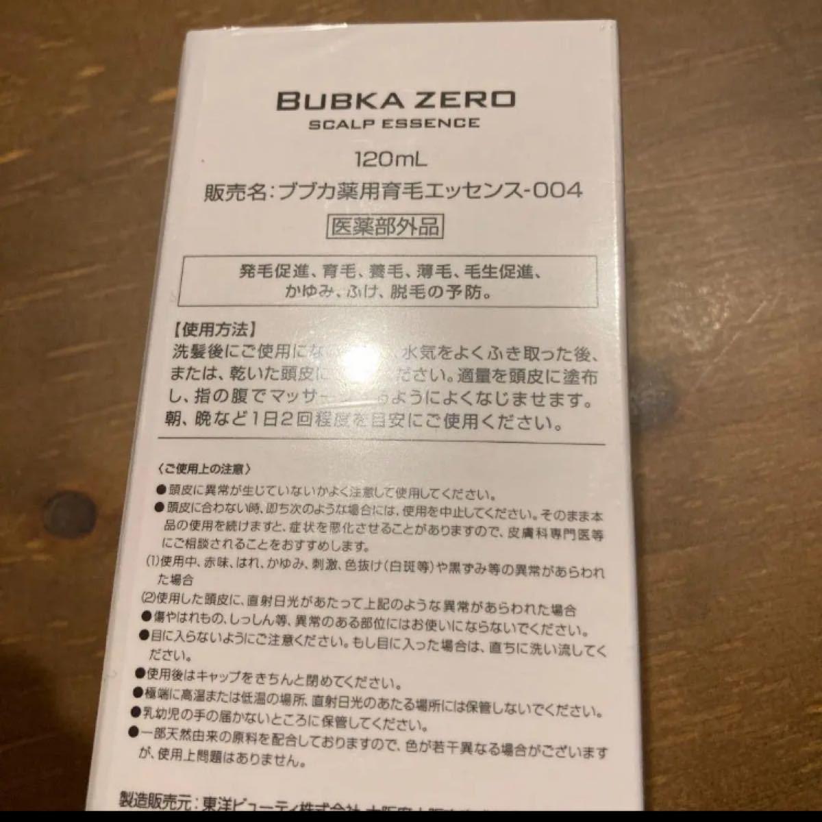 ブブカ ZERO BUBKA 育毛剤 薬用 スカルプエッセンス