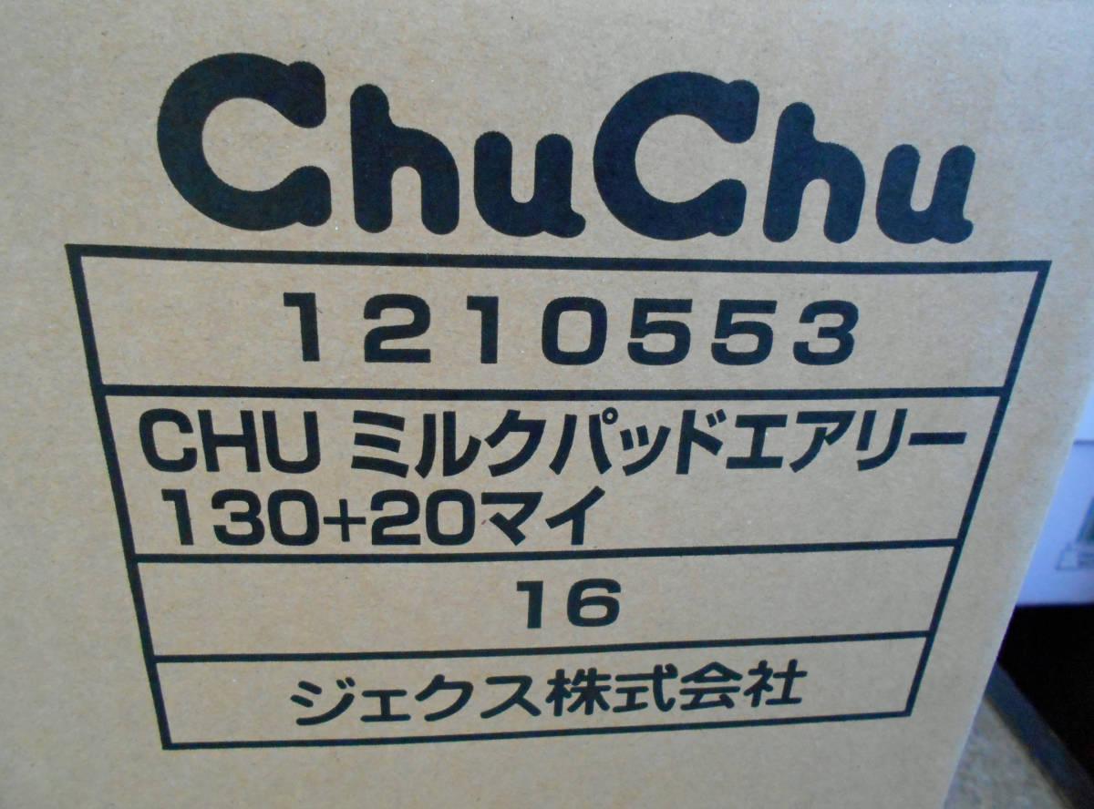 ★16パック入-ケース販売★ジェクス母乳パッド チュチュ ミルクパッドエアリー 130枚+増量20枚×16個 _画像3