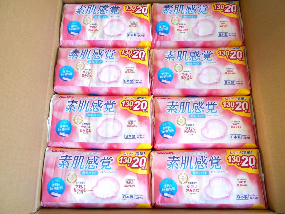 ★16パック入-ケース販売★ジェクス母乳パッド チュチュ ミルクパッドエアリー 130枚+増量20枚×16個 _画像1