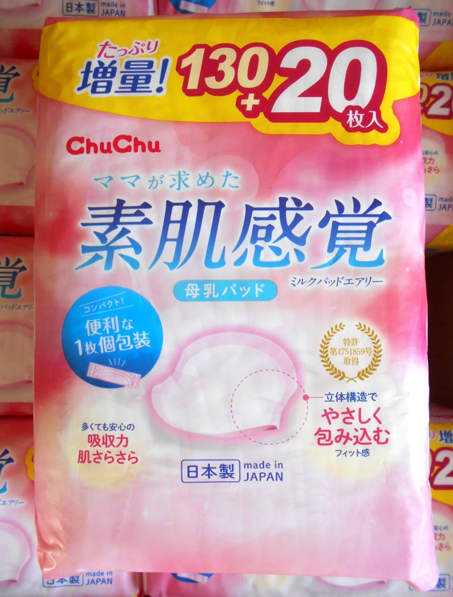 ★16パック入-ケース販売★ジェクス母乳パッド チュチュ ミルクパッドエアリー 130枚+増量20枚×16個 _画像4