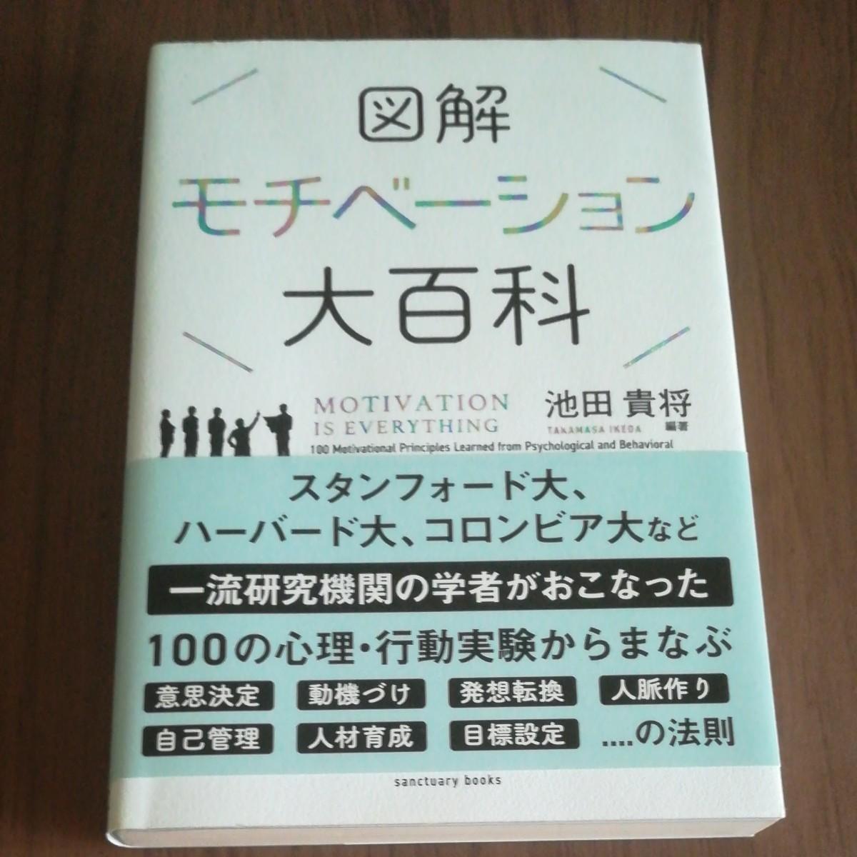 図鑑モチベーション大百科