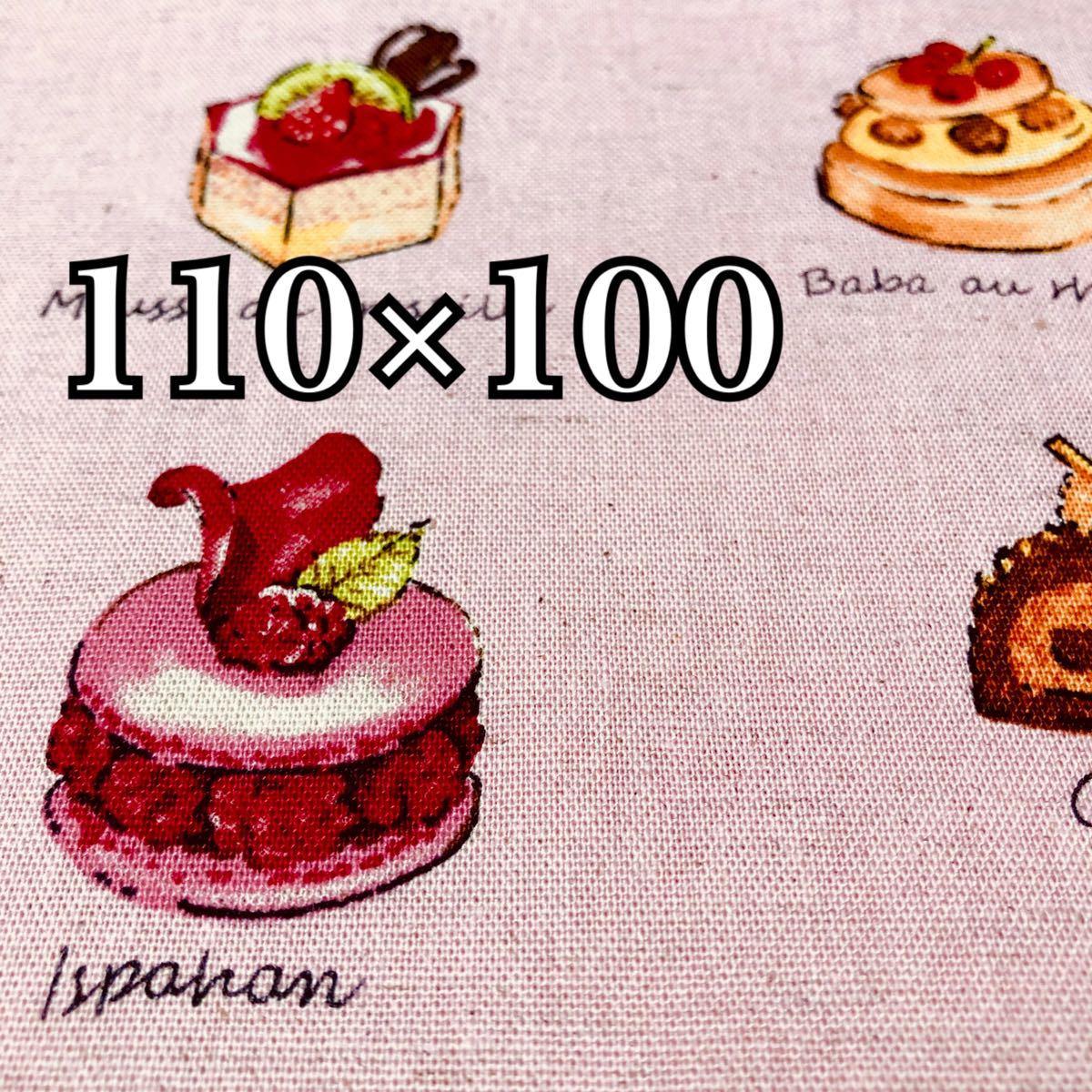 生地 スイーツ柄 ケーキ柄 コットンリネン 110×100 ハンドメイド