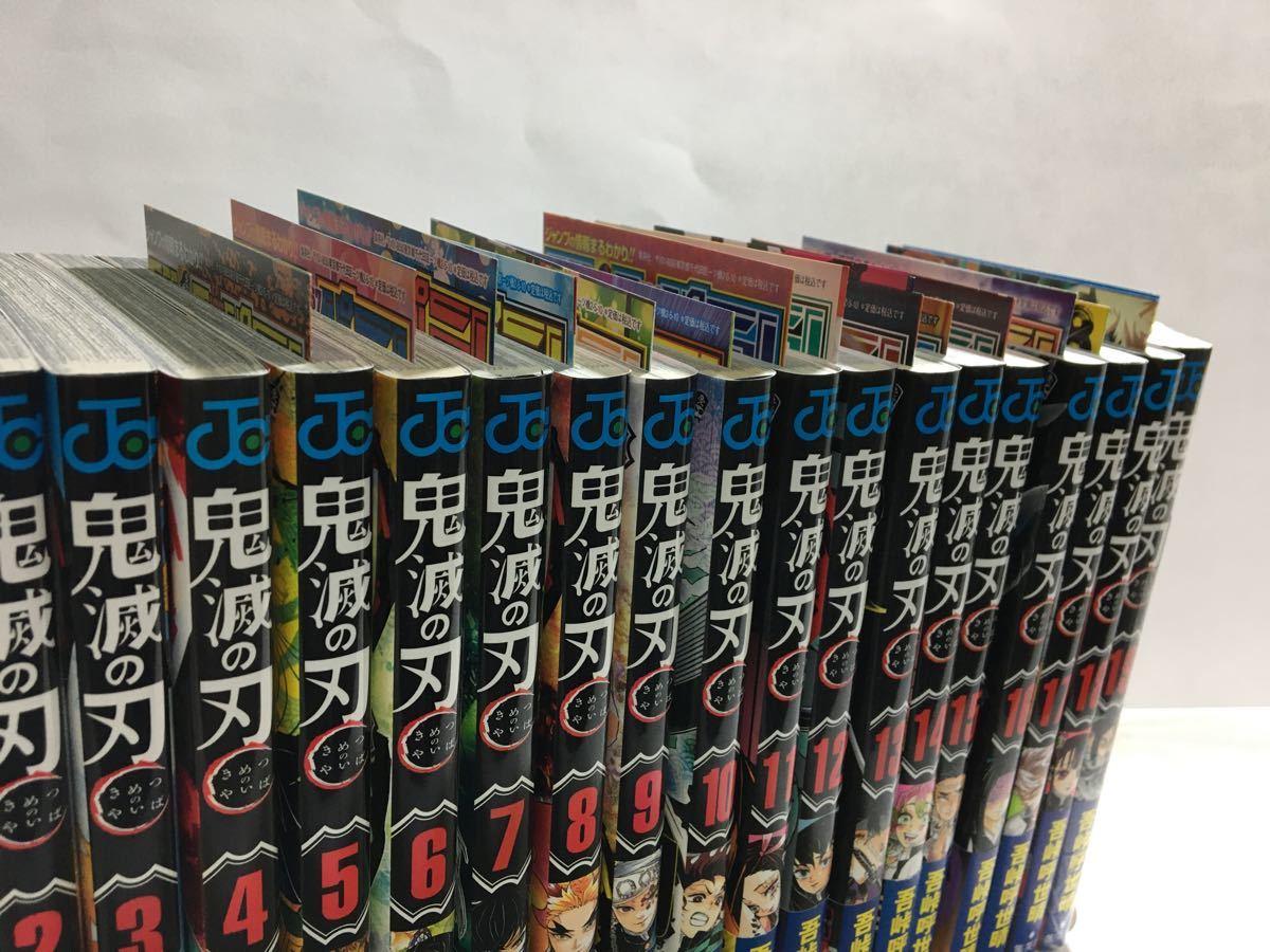鬼滅の刃 全巻 1巻〜23巻 バラ売り可 週刊少年ジャンプ きめつ 煉獄 善逸