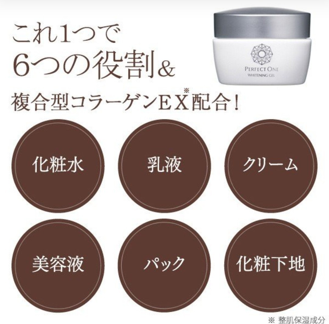 【新品】パーフェクトワン 薬用ホワイトニングジェル 2個 75g オールインワン