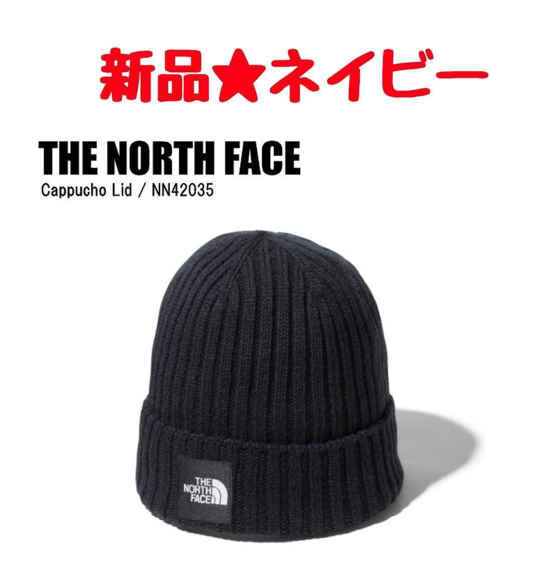 新品 ビーニー ニット帽 ネイビー CAPPCHO LID カプッチョリッド ワッチキャップ THE NORTH FACE ノースフェイス
