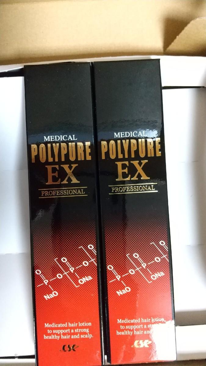 新品 ポリピュアex シーエスシー csc  育毛剤 スカルプ 薬用 120ml