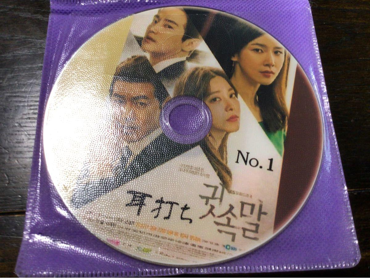 韓国ドラマ 耳打ち 全話 韓国ドラマ DVD