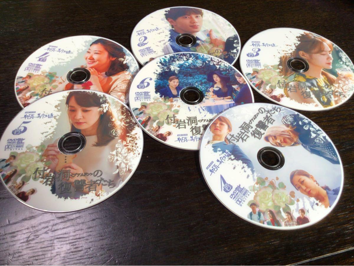 韓国ドラマ 付岩洞の復讐者たち 全話 DVD