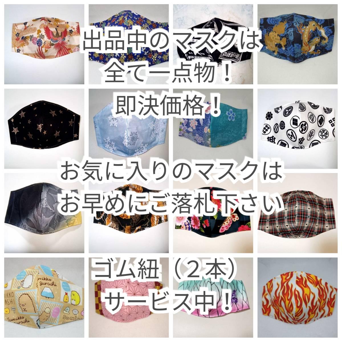 猫に鯛 魚 ネコ 立体型 インナーマスク Sサイズ(幼児~小学校低学年 子供)ハンドメイド S00035_画像8