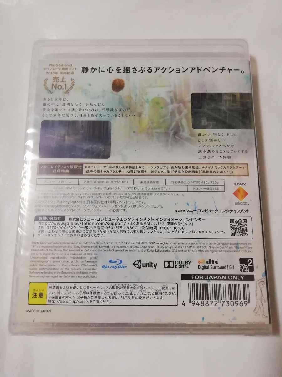 新品 rain レイン PlayStation3 PS3 プレイステーション3 Sony ソニー SCE SIE